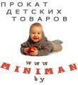 Прокат детских товаров MINIMAN- выгодно и просто,  сайт:www.miniman.by
