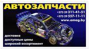 Автозапчасти в Минске. Доступные цены. Доставка.