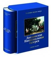 Книги из серии Великие музеи мира (подарочное издание).
