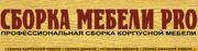 Сборка мебели в Минске и пригороде