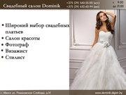 Платье свадебное купить