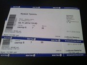 Продам два билета на концерт Мумий Тролль