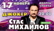 Продам 2 билета на концерт Стаса Михайлова в Минске