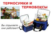 Термобоксы и термосумки в интернет-магазине DMshop.by