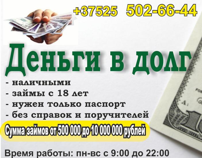 Номера телефонов людей дающих деньги в долг