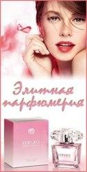 Оригинальная и лицензионная парфюмерия оптом