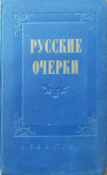 Русские очерки. 1956г. Собрание очерков русских писателей в 3 томах.