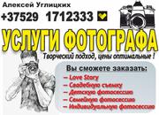 Профессиональная  фотосъемка (свадебная,  детская и др.)