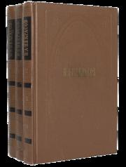 Н. А. Некрасов. Собрание сочинений в 3 томах.