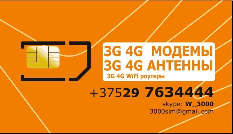 Продам: 3G Модемы 4G  3G антенны  Huawei E150 E153 E156 E1550 E173