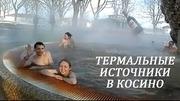 Тур в Закарпатье на Рождество с посещением термальных источников!24/12/15 и 06/01/16!