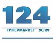 Разнообразные бытовые услуги от компании Гипермаркет услуг 124