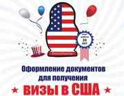 DS -160 анкета для визы в США