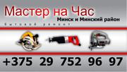 Сборка Мебели Минск