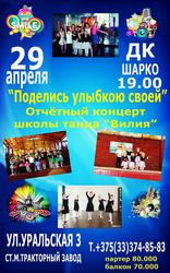Билеты на концерт хореографии