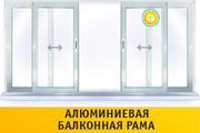 ВНИМАНИЕ!!!Алюминевые раздвижные балконные рамы системы Provedal под