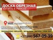 Вагонка для бани купить выгодно. Минск