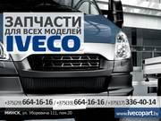 Запчасти для всех моделей Ивеко (Iveco) и др. авто.