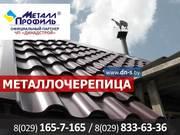 Металлочерепица в Минске. Лучшие цены.
