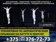 Тренировки по акробатическим прыжкам на батуте. Минск.