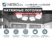 Натяжные потолки в Минске. Качественно,  недорого.