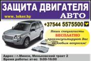 Защита двигателя авто. Высокое качество