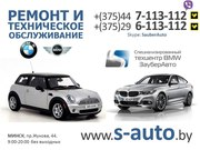Техническое обслуживание и ремонт BMW  и MINI. Минск