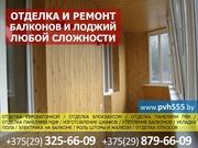 Ремонт,  отделка,  утепление балконов,  лоджий. г. Минск