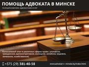 Помощь адвоката в Минске.