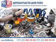 Реализуем запчасти для Ford в Минске.