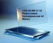 Стекло Зеркала Кальварийская 44