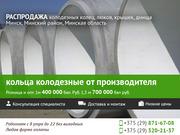 Колодезное кольцо в Минске. Недорого