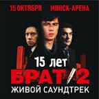 Концерт: «Живой Саунд-трек «15-ти летие фильма Брат-2»
