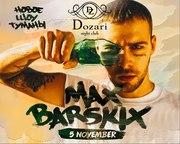 Макс Барских 5 ноября
