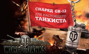 Брелок на ключи World of Tanks - Снаряд