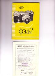 Инструкция к фотоаппарату ФЭД-2(1962 год)
