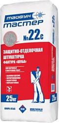 Декоративная штукатурка ТМ 23 С,  25 кг - 11, 03 р !!!