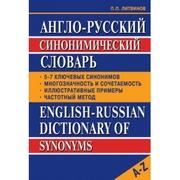 Англо-русский синонимический словарь. Литвинов