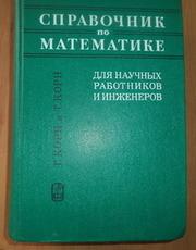 Справочник по математике для научных работников и инженеров. Корн Г.