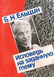 Общественно-политическая литература