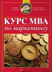Книга - Курс MBA по маркетингу. Шив Ч.,  Хайэм А