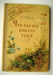 Что растет вокруг тебя. Определитель растений. Иванова И.В.
