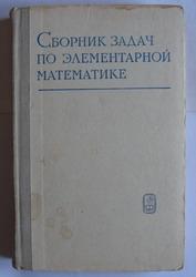 Сборник задач по элементарной математике. Алгебра,  геометрия и др.