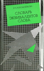 Словарь эквивалентов слова. Рогожникова Р.