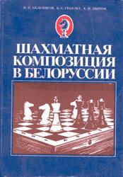 Шахматная композиция в Белоруссии. Бельчиков Н.
