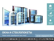 Стеклопакеты в г. Минске. Низкие цены.