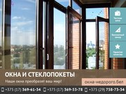Окна из ПВХ и стеклопакеты. Минск