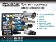 Продажа и монтаж видеонаблюдения.