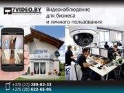 Видеонаблюдение для бизнеса и личного пользования.