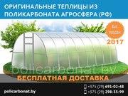 Оригинальные теплицы из поликарбоната Агросфера РФ.